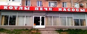 магазин котлов