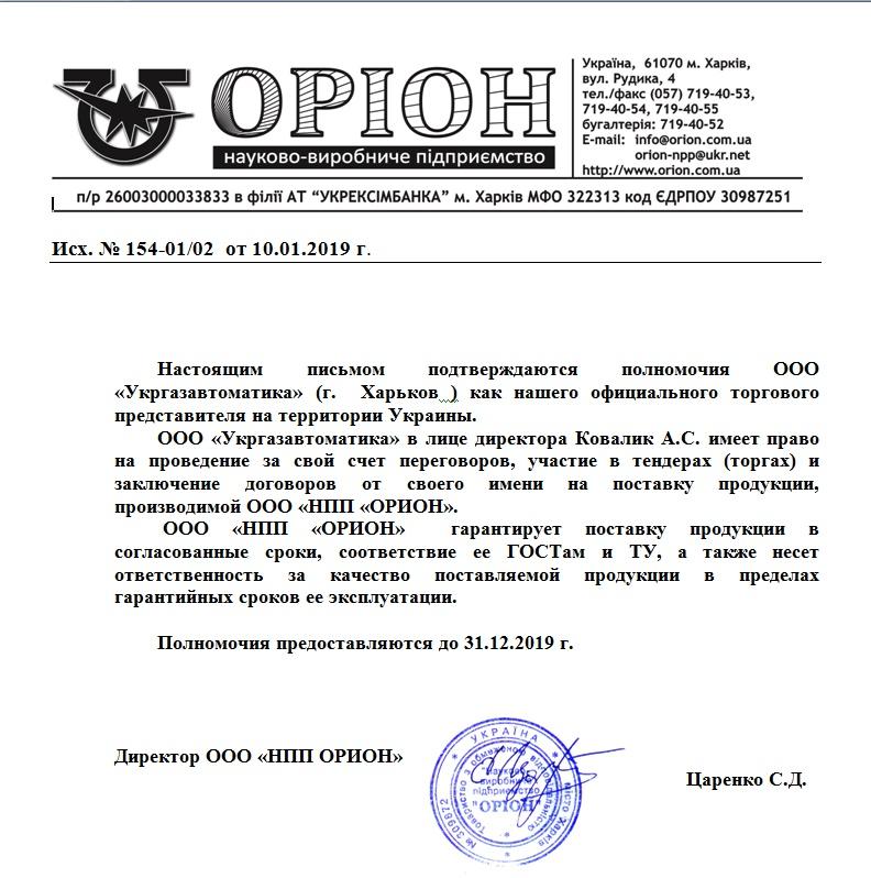 dilerstvo_orion_2019