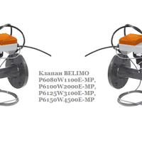 Клапан BELIMO P6080W1100E-MP