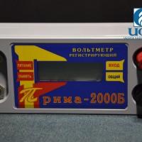 Вольтметр регистрирующий ПРИМА - 2000 Б