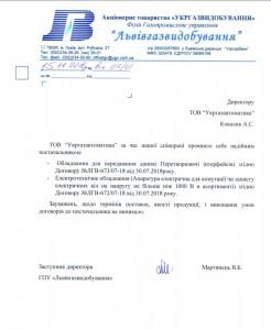 otziv_lvivgaz