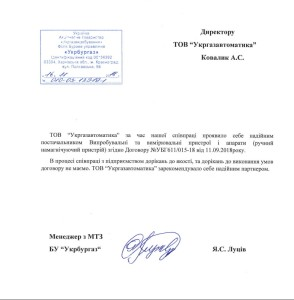 otziv_ukrburgaz